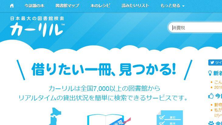 「カーリル」日本最大の図書館蔵書検索サイト