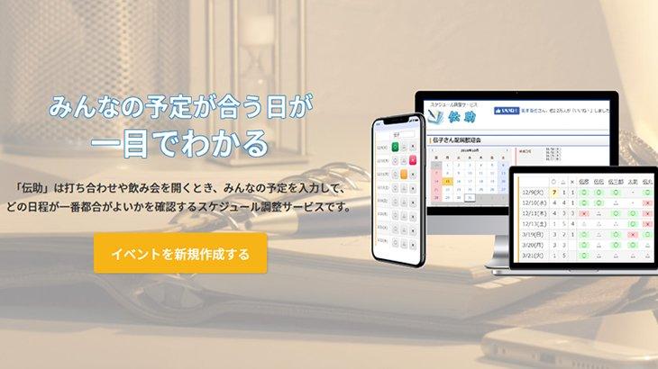 イベント開催支援・スケジュール調整サイト「Pollan」「伝助」