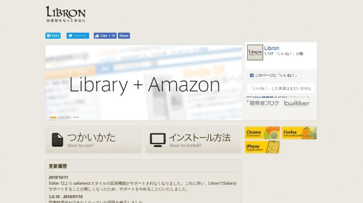 「Libron」 Amazonと図書館を連動するサービス