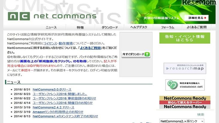 「NetCommons」 オープンソースの校務支援システム