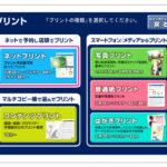 「セブンイレブンネットプリント」ネット経由でセブンイレブン店頭のコピー機から印刷できるサービス