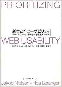 新ウェブ・ユーザビリティ